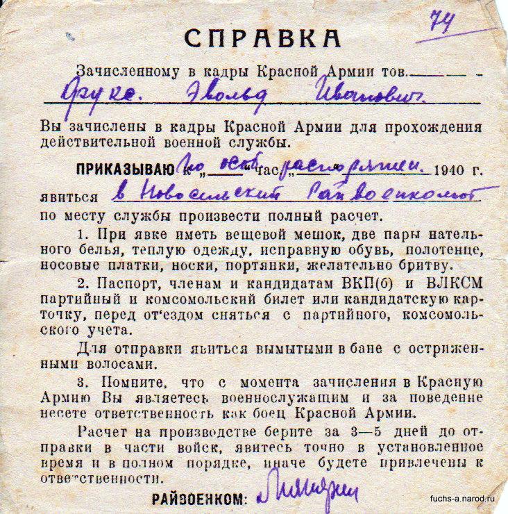 Справка о зачислении в кадры Красной Армии
