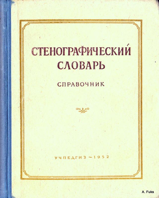 Стенографический словарь