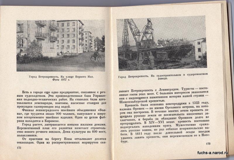 стр.172-173