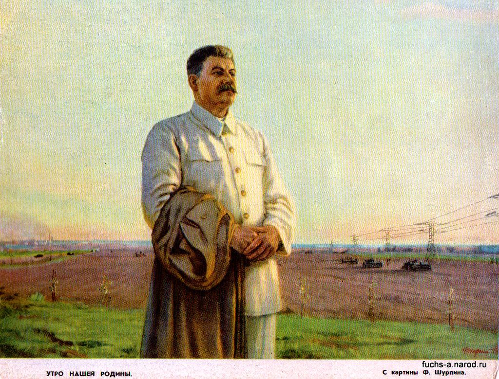 Шурпин-картина