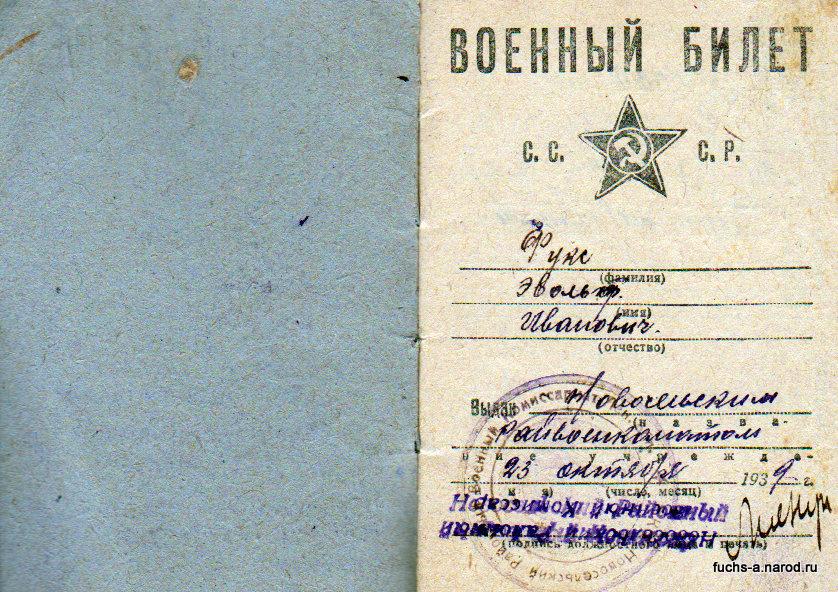 Военный билет. 1939 г.