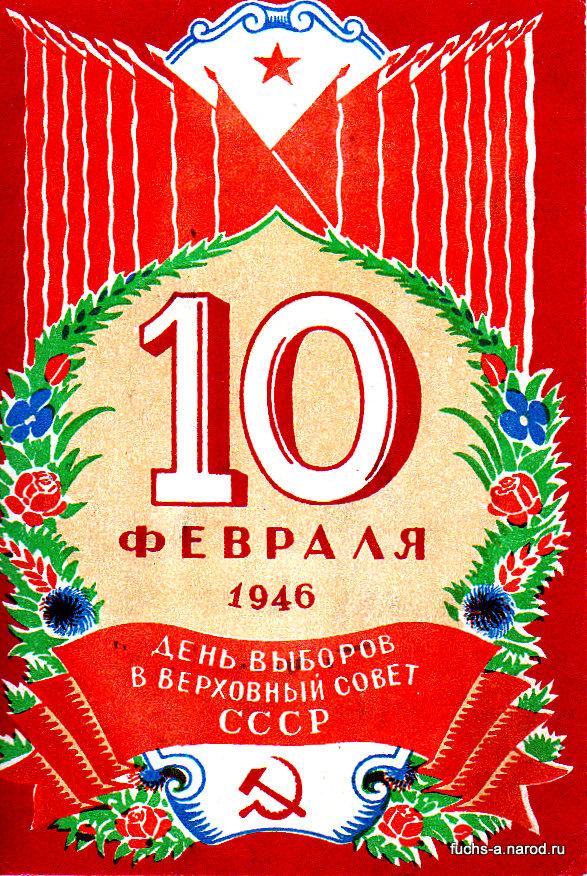 выборы 1946