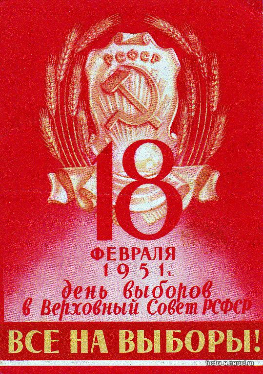 выборы 1951