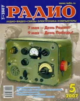 журнал радио